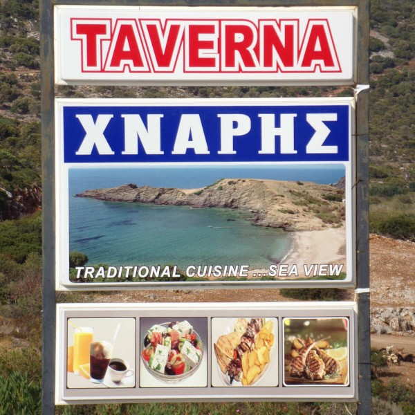 xnaris-tavern-north-coast-rethymno-mpali-crete